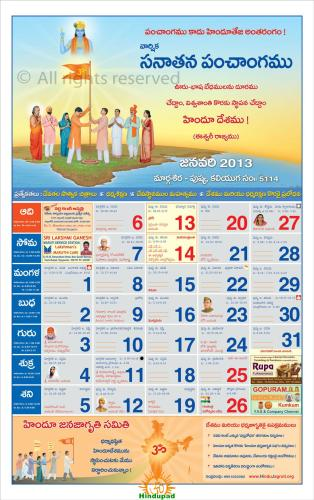 Sanatana Panchangam 2014 Telugu