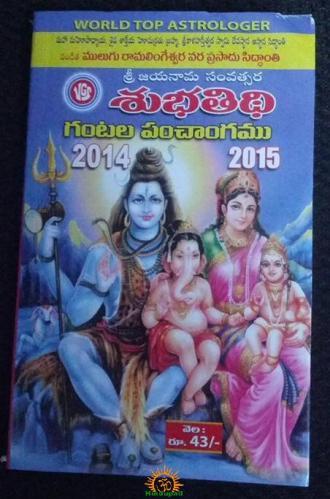 Shubha Tithi Gantala Panchangam 2014-2015
