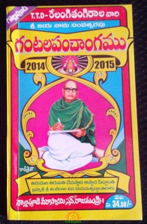 panchangam 2015 16 tamil pdf download