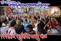 Chinchpokli Cha Chintamani 2014 Aagman 2 no-watermark