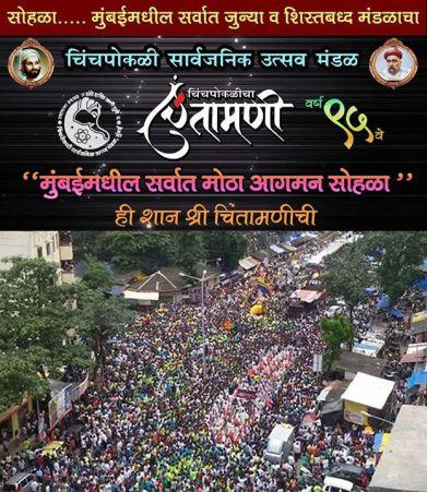 Chinchpokli Cha Chintamani 2014 Aagman 9 no-watermark