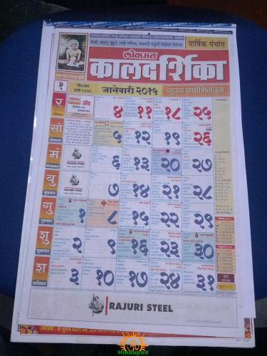 Lokmat Kaldarshk 2015 calendar