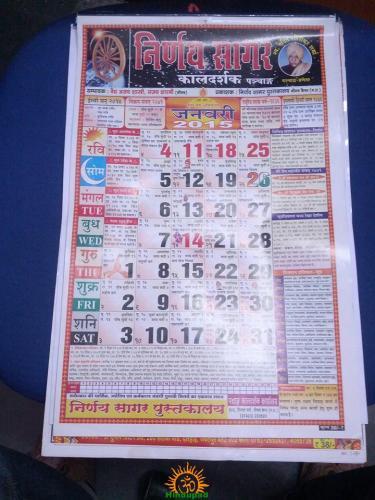 Nirnaysagar Kaldarshak Panchang Calendar 2015
