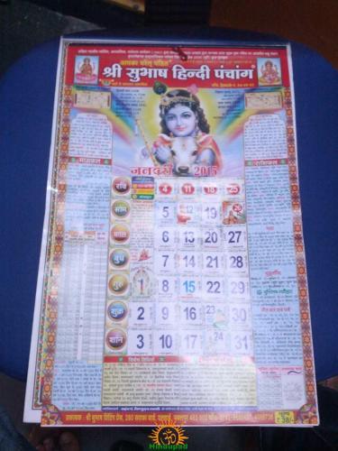 Sri Subhash Hindi Panchang 2015 calendar