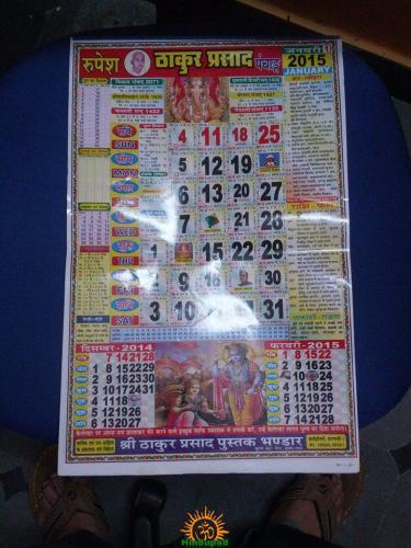 Rupesh Thakur Prasad Calendar 2019 - HinduPad