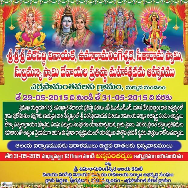 Errasamantha Valasa Temple 1
