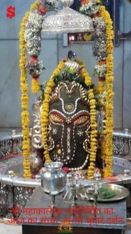 Ujjain Mahakaleshwar 36