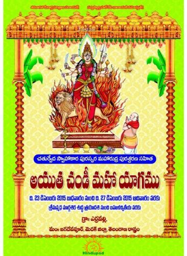 Ayutha Chandiyagam invitation 2