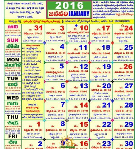 LS Siddhanthi Telugu Calendar 2016 image