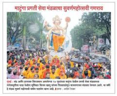 Pragati Seva Mandal 2016 image 3 no-watermark