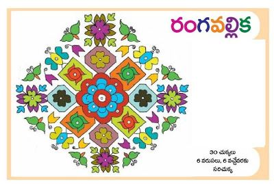 Sankranthi Muggulu 16n no-watermark