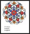 Sankranthi Muggulu 23n no-watermark