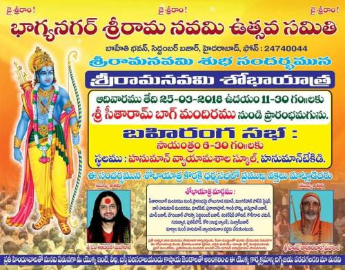2018 Sri Rama Navami Shobhayatra Hyderabad no-watermark