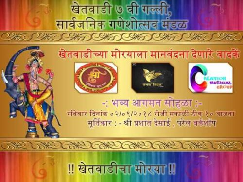 Khetwadi Cha Morya 2018 1 no-watermark