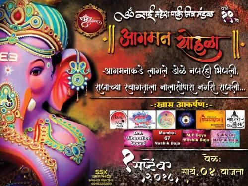 Mahesh Park Cha Maha Ganesh 1 no-watermark