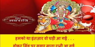 Maa Durga Images With Hindi Quotes