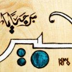 HIR – Kalligraphie 02