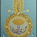 Hamza ibn Roman – Kalligraphie Sure An-Nas