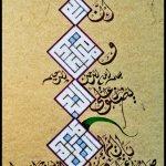 Hamza Ibn Roman - Kalligraphie Ya Wadud