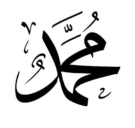 Muḥammad (saws)