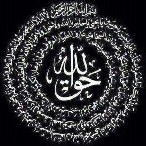 Schutzgebet - Allahu haqq
