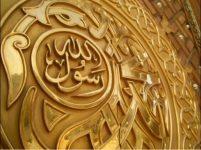 Salla l-llahu ala Muhammad