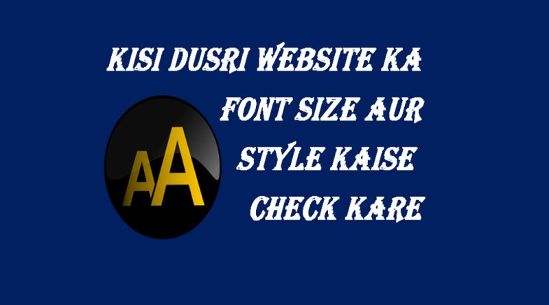 Website Ka Font Kaise Check Kare
