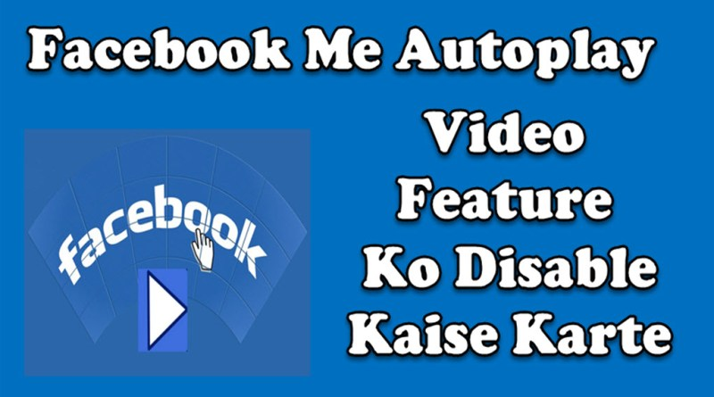 Autoplay Video Ko Disable Kaise Karte Hai