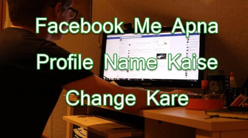 Facebook Profile Name Kaise Change Kare
