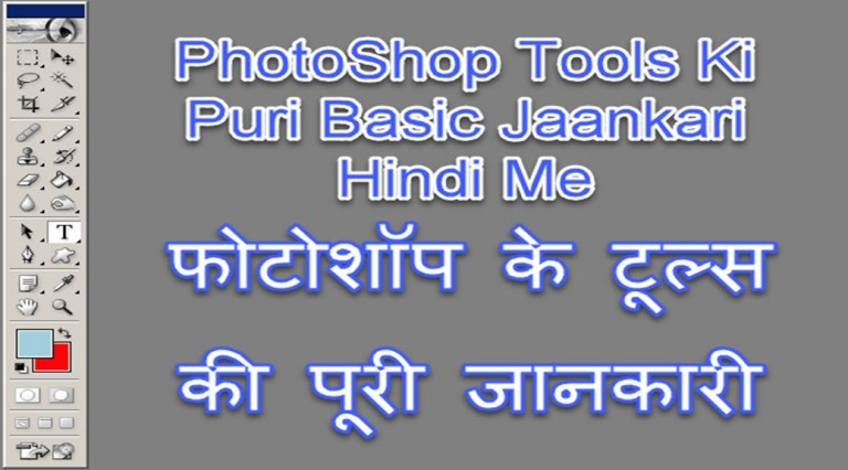 https://dl.kraken.io/web/5cc3103b04083a967b11513d07501b4e/Photoshop-Tools-Ki-Basic-Jaankari-Hindi-Me-Sikhe-3.jpg