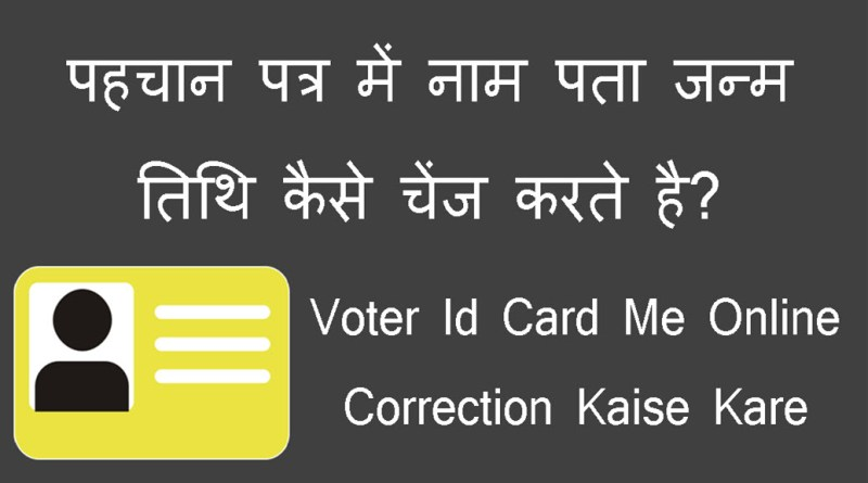 voter id card correction