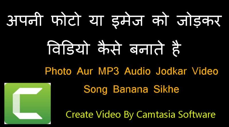 Photo Ko Jodkar Video Kaise Banaye