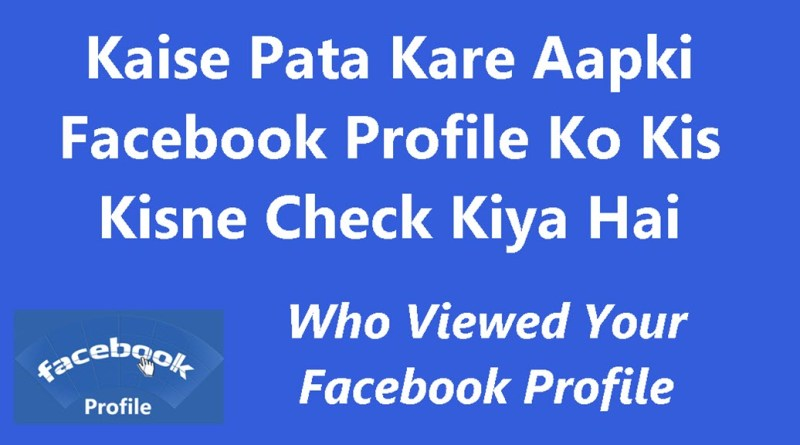 Aapki Facebook Profile Ko Kis Kisne Dekha