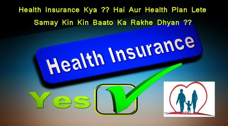 health insurance kya hai