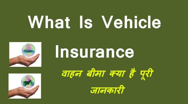 vehicle insurance kya hai