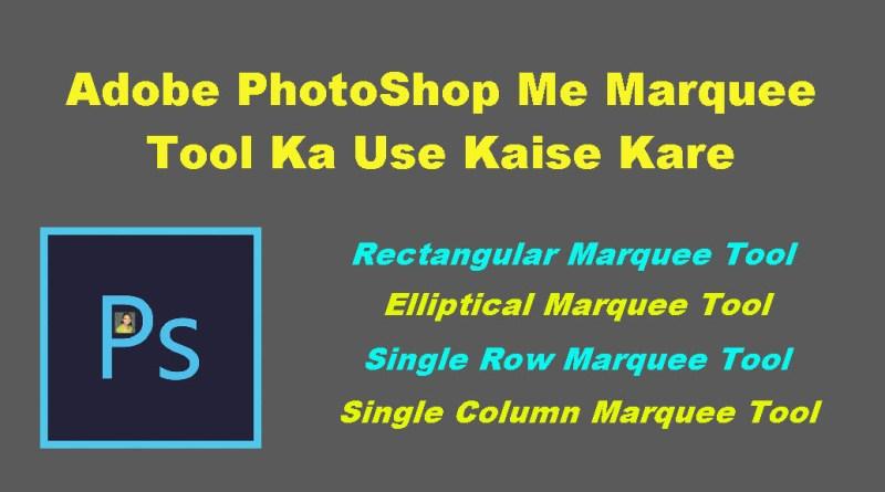 Marquee Tool Ka Use