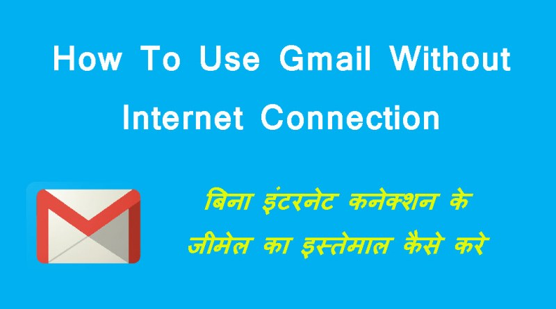 Without Internet Connection Gmail Use