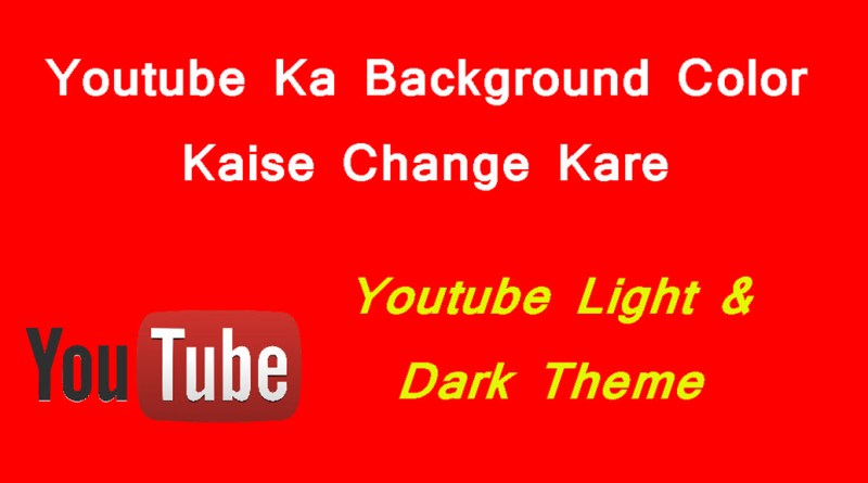 Youtube Background Color Kaise Change Kare