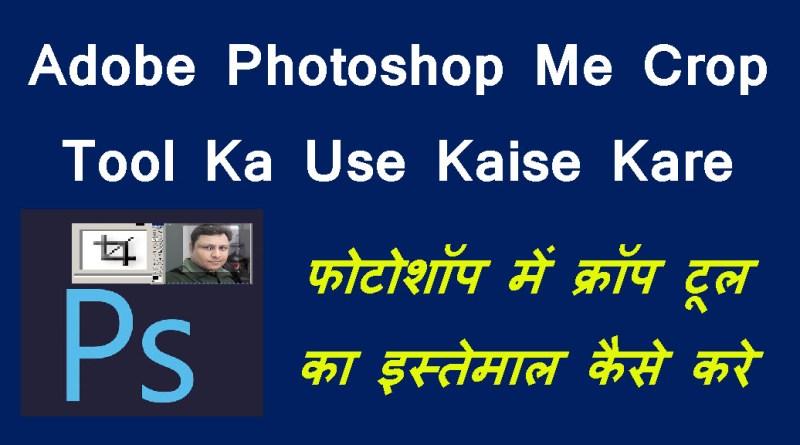 Crop Tool Ka Use