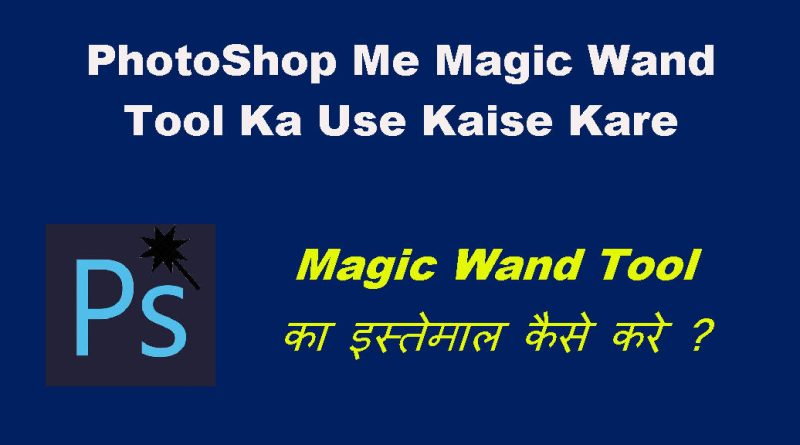 magic wand tool ka use