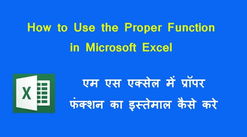 proper function ka use