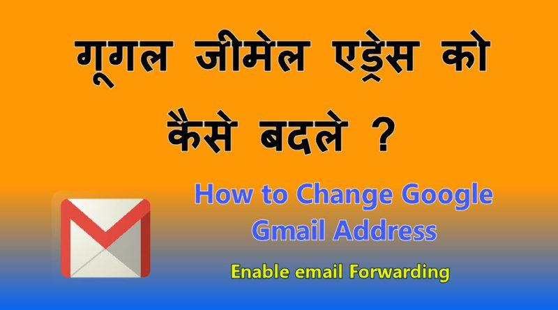 google gmail address