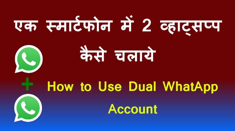 2 Whatsapp Account