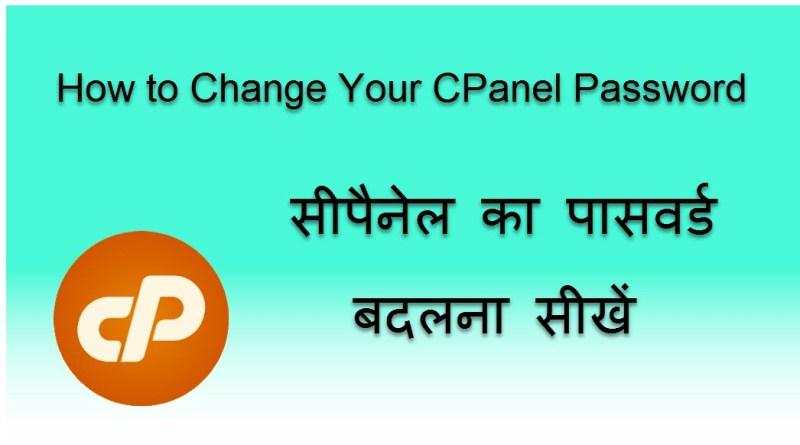 CPanel Password Change or Reset Kaise Kare - Hostgator India Hosting