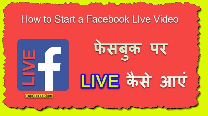 facebook par live video streaming