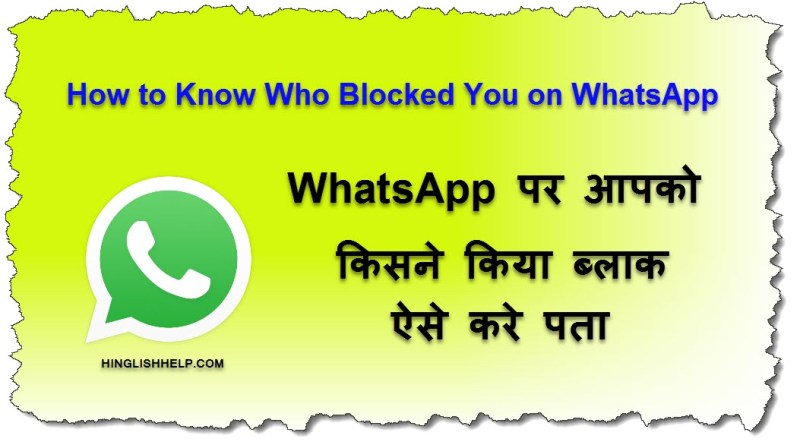 WhatsApp Par Block Kisne Kiya