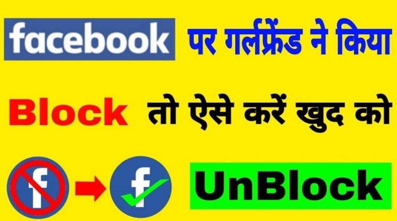 Facebook Me Khud Ko Unblock Kaise Kare