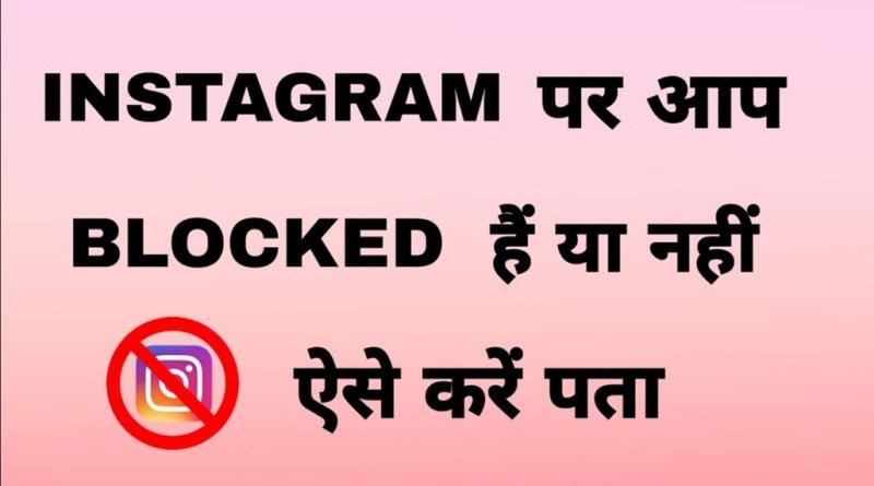 Instagram Par Aapko Kisne Block Kiya Kaise Pata Kare