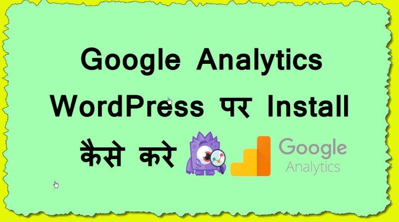 Google analytics wordpress par install kaise kare