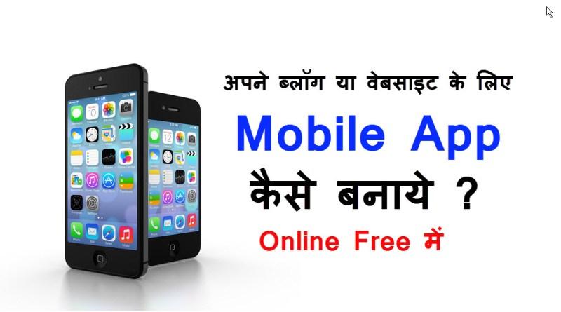 mobile app kaise banaye